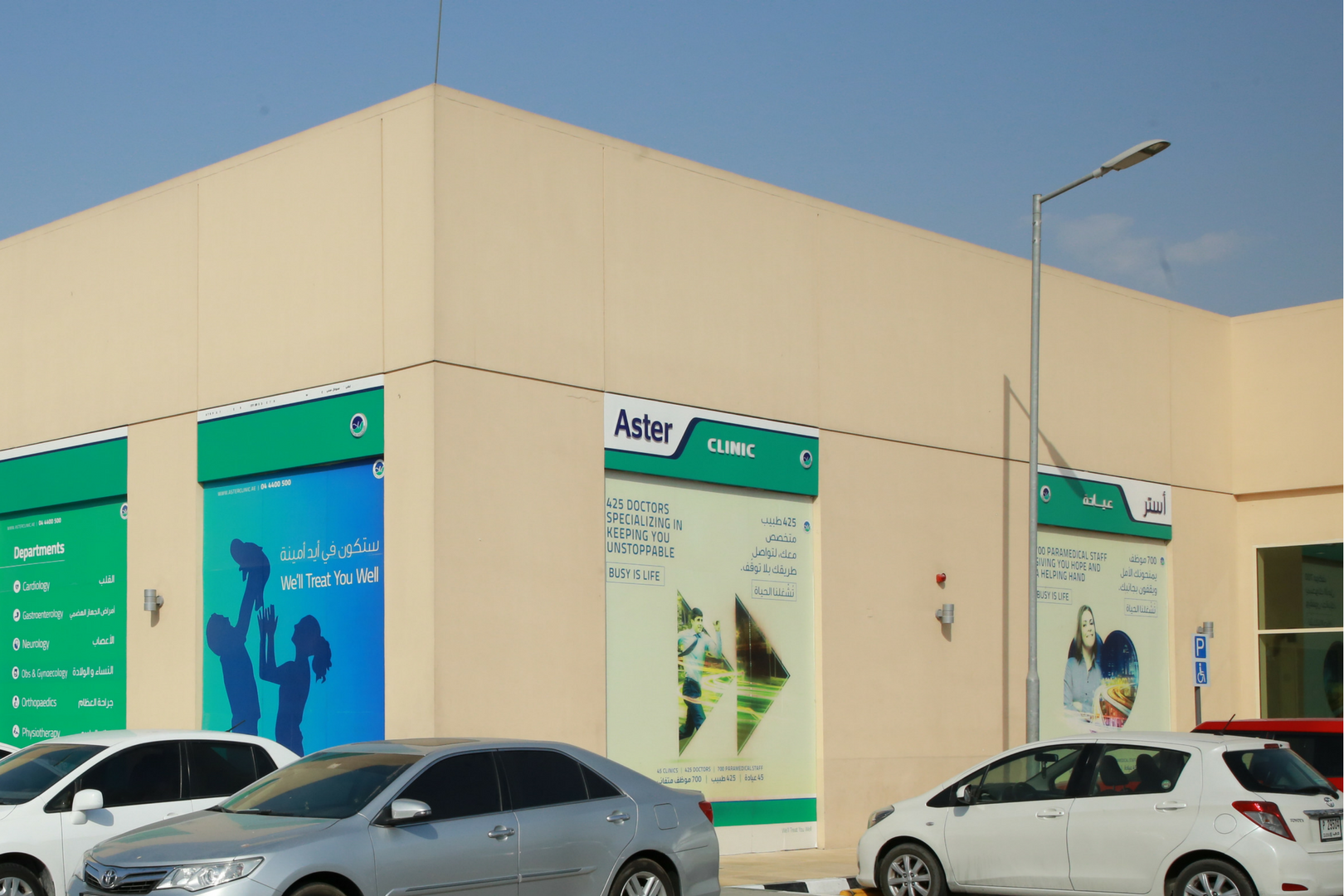 Aster Specialty Clinic, International city (Pavilion Mall, France Cluster)