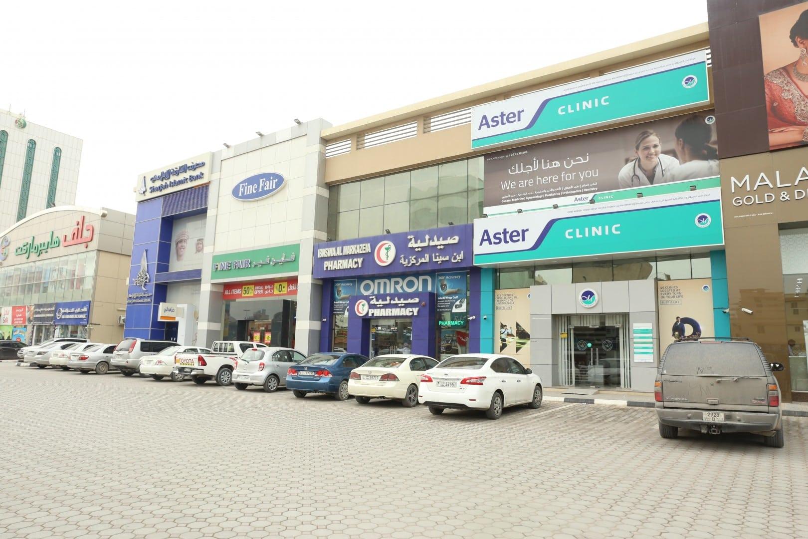 Aster Clinic, Ras Al Khaimah